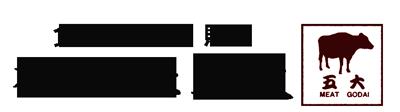 有限会社五大 Logo