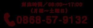 対応時間 08:00~17:00 月曜~土曜日